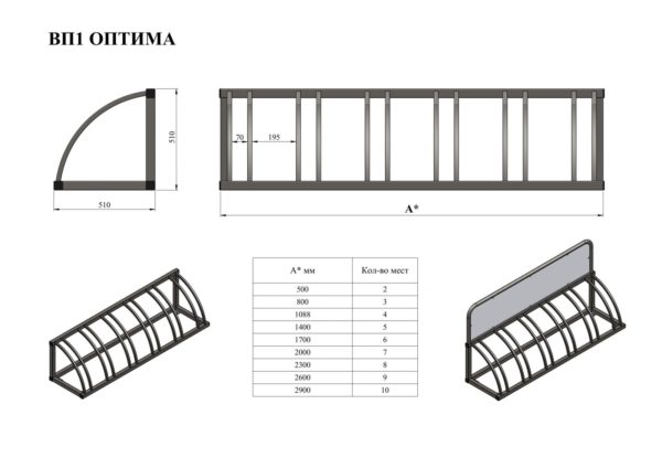 Велопарковка Оптима на 6 мест 13